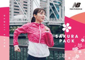 名古屋 ウィメンズ マラソン 2020